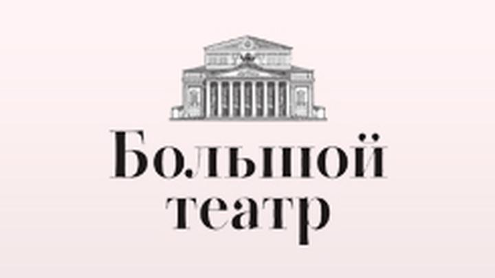 Сергей Стиллавин и его друзья. Государственный Академический Большой Театр