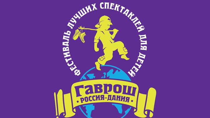 """В Москве проходит очередной фестиваль """"Гаврош"""""""