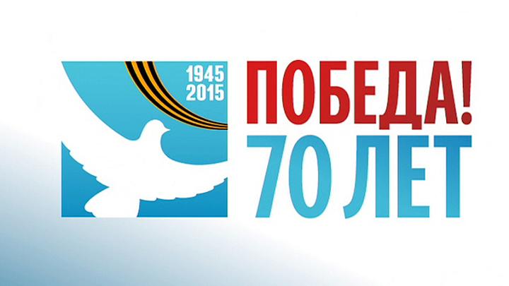 В канун празднования 70-летия Великой Победы