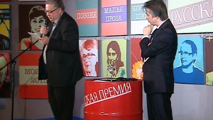 """В столице наградили лауреатов десятого сезона """"Русская премия"""""""