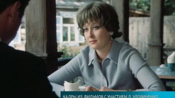 Народная артистка России Лариса Удовиченко отметила юбилей
