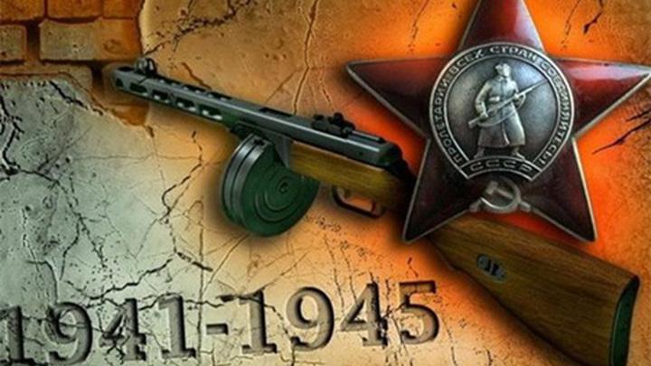 Великая Отечественная война 1941-1945 годы.