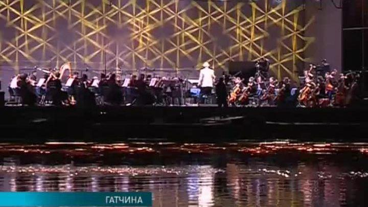Симфоническая музыка под открытым небом звучала в Гатчине