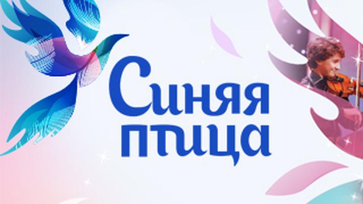 """На телеканале """"Россия"""" начинается конкурс юных талантов """"Синяя птица"""""""