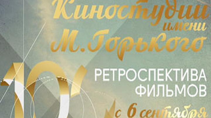 Киностудия имени Максима Горького отмечает 100-летний юбилей