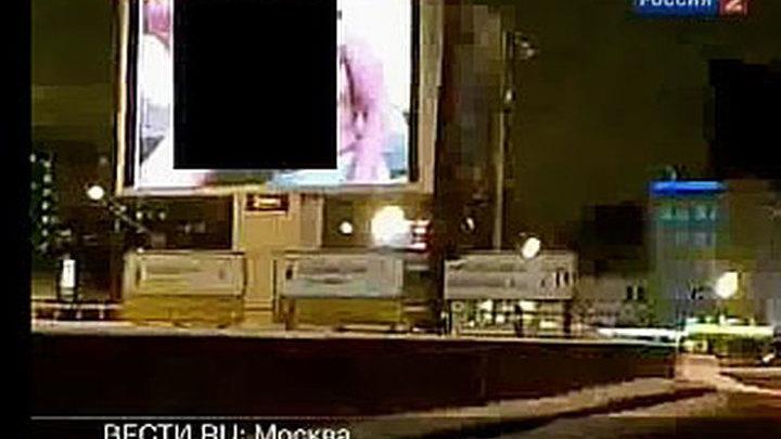 Порно на видео экране в центре москвы