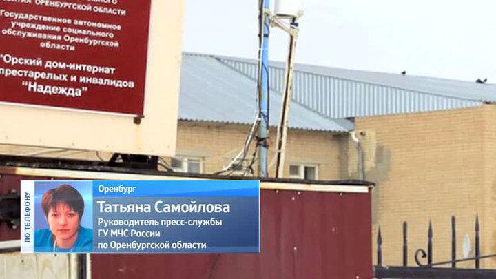 Дом престарелых и инвалидов в оренбурге пансионаты для пожилых людей в г кемерово