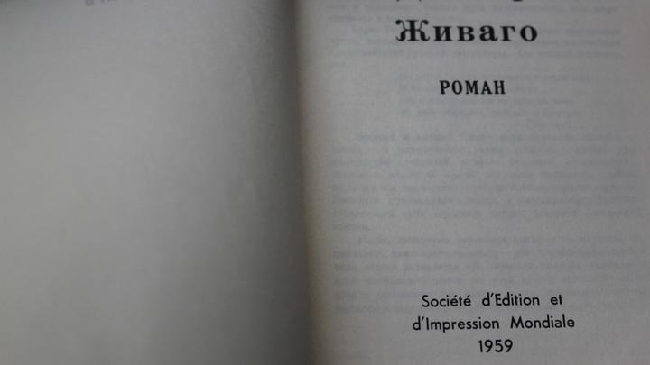 Первое зарубежное издание романа «Доктор Живаго», 1959 год…