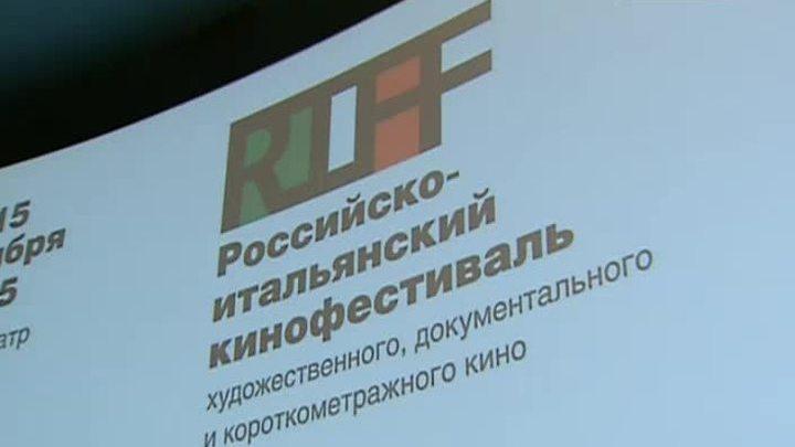 В Москве стартовал Российско-итальянский кинофестиваль RIFF
