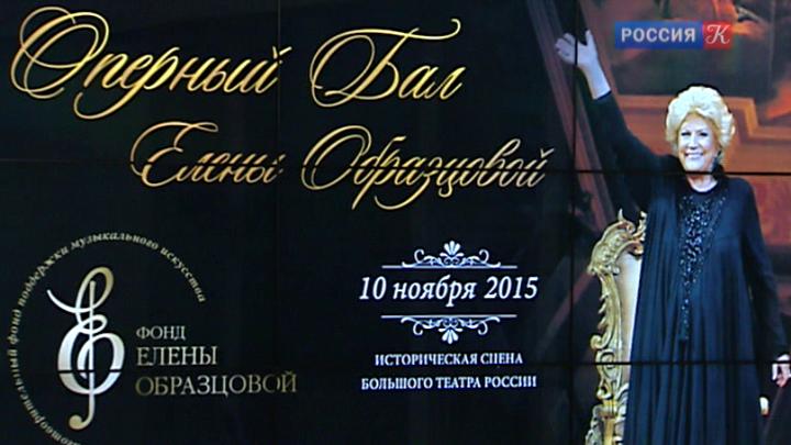 """""""Оперный бал"""" в честь Елены Образцовой состоится на сцене Большого"""