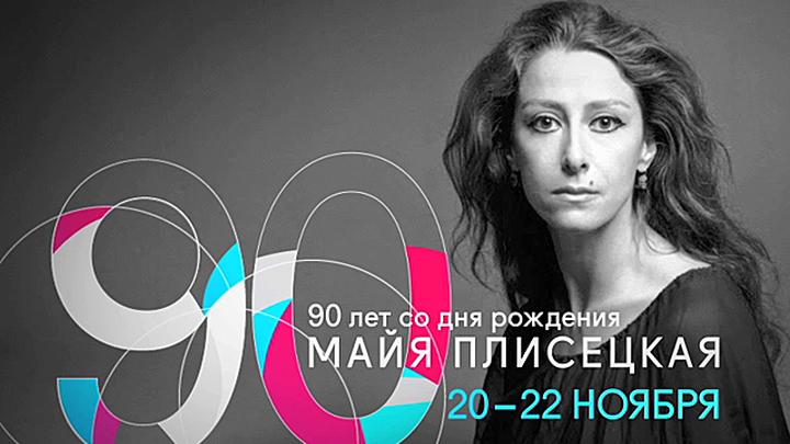 К 90-летию со дня рождения Майи Плисецкой
