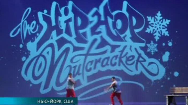 """На Бродвее показали постановку """"Щелкунчика в стиле хип-хоп"""""""