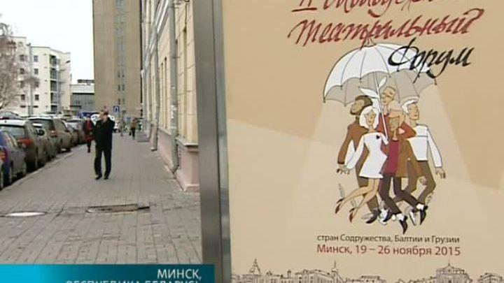 II Молодежный театральный форум стран Содружества, Балтии и Грузии продолжается в Минске